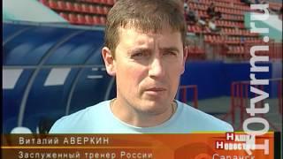 II Всероссийская летняя спартакиада спортивных школ: легкая атлетика