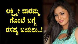 Lakshmi Baramma serial Gombe ( Neha Gowda ) Marriage secret revealed | Top Kannada TV