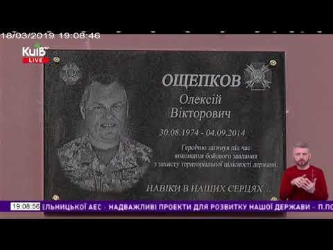 Телеканал Київ: 18.03.19 Столичні телевізійні новини 19.00