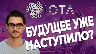Обзор криптовалюты IOTA - стоит ли покупать монету Йота сейчас?