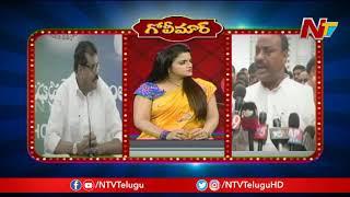 Funny Satires On Atchannaidu vs Botsa Satyanarayana's Verbal Fight || Golimaar || NTV