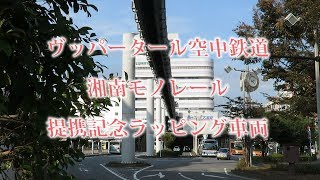 湘南モノレール・ヴッパータール空中鉄道との姉妹提携記念車両運行中(Shonan monorail)