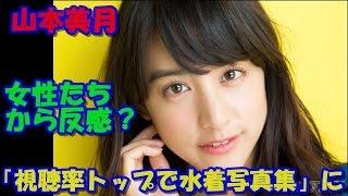 7月5日に女優の山本美月(24)が、ドラマ『HOPE~期待ゼロの新...