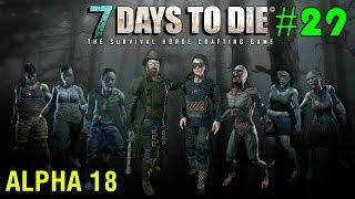 7 Days To Die Alpha 18 ► Гости  на 42 ночь ►  29 Стрим