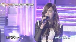 Gambar cover [Vietsub] Girls' Generation ( SNSD ) - 121007 少女時代 ALL MY LOVE IS FOR YOU Live @ Music Lovers