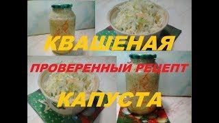 Квашеная капуста Самая вкусная и хрустящая Всегда удаётся на славу! Салат из капусты как в столовке