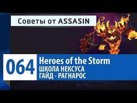 видео: Школа Нексуса: Гайд - Рагнарос [Советы от assasin] | heroes of the storm