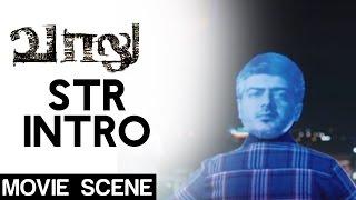 Vaalu - STR Intro Scene | STR | Hansika | Vijay chandar
