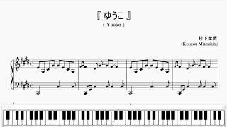 ゆうこ (Yuuko) J-pop 1982 □ 村下孝蔵 (Kouzou Murashita) □ ピアノ楽...