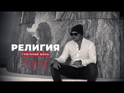 ГРИГОРИЙ ФИЛЬ-РЕЛИГИЯ| OfficialVideo | 2019