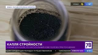 """""""Полезное утро"""" о кофе и похудении"""