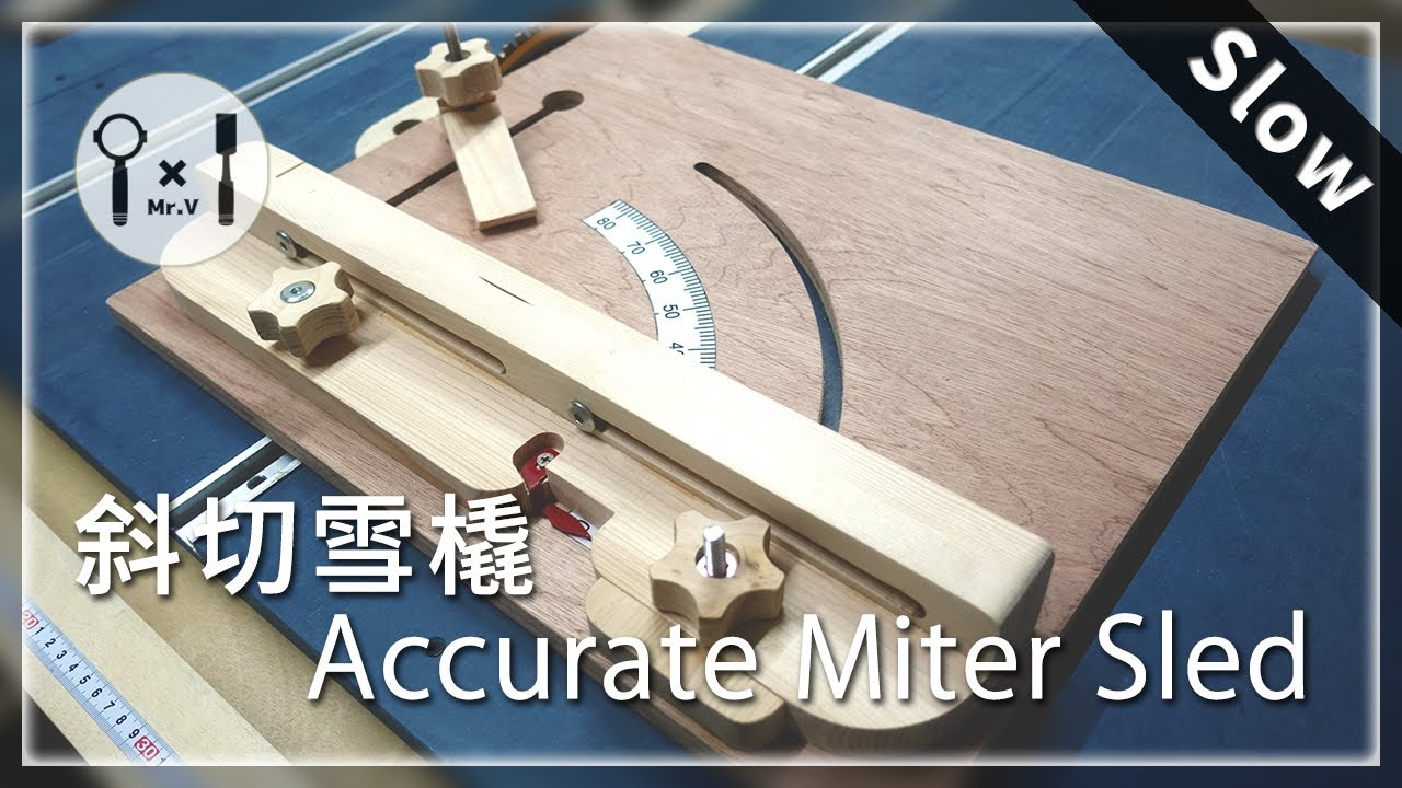 Making a Accurate Miter Sled│制作精準的斜切推板 ➲ 『DIY』日曜大工 #063 (Slow Paced Version)