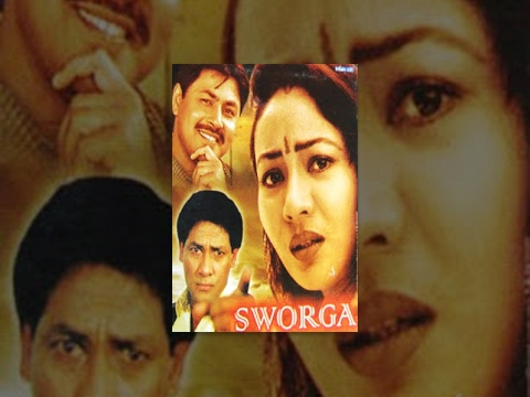 SWORGA | Superhit Nepali Full Movie | Feat. Nir Shah, Gauri Malla | a Film by Shambhu Pradhan
