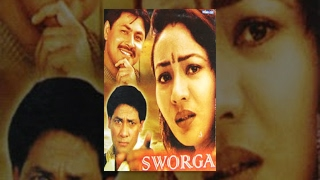 SWORGA | Superhit Nepali Full Movie | Feat. Nir Shah, Gauri Malla