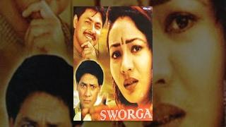 SWORGA | Superhit Nepali Full Movie | Feat. Nir Shah, Gauri Malla | a Film by Shambhu Pradhan