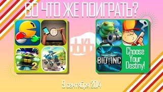 ВоЧтоЖеПоиграть!? - #0028 - Еженедельный Обзор Игр на Android и iOS