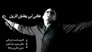 Cheb Bilal - Had Chira 9asmet Li Galbi
