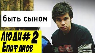Люди#2: Илья Епифанов из сериала Школа, как пример правильного сына
