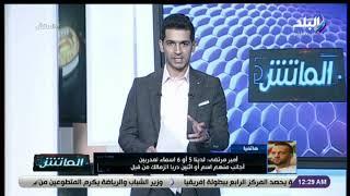 الماتش - أمير مرتضى منصور احنا اللى ضيعنا الدورى بإيدينا