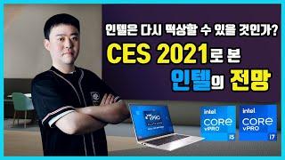 인텔은 다시 떡상할 수 있을까요..? CES 2021로…