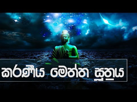 karaniya meththa suthraya Full Buddhist Pirith Chanting - Meditation Audio