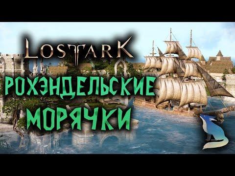 Lost Ark [Гайды]. КАКИХ МОРЯКОВ ВЫБРАТЬ? РОХЭНДЕЛЬСКИЙ ПАТЧ