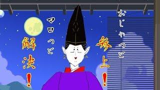 鷹司中納言晴豊の動画「現状唯一!?生粋のおじゃる系公家バーチャルyoutuber、参上でおじゃる!」のサムネイル画像