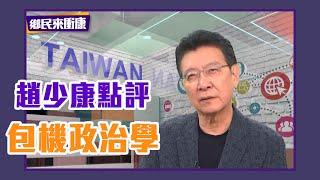 武漢包機政治學 官方宣布符合條件及滯留武漢外地人可出城!【Live】鄉民來衝康