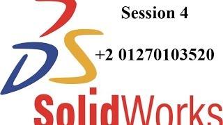 SolidWorks Course Session 4 شرح بالعربي
