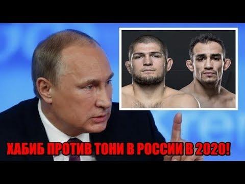 ПУТИН хочет провести бой ХАБИБА и Тони в России / Джону Джонсу вынесли приговор!