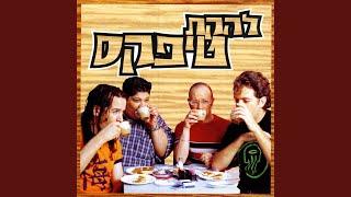 Yoshvim Bebeit Caffe (Seeting In A Coffee Shop)
