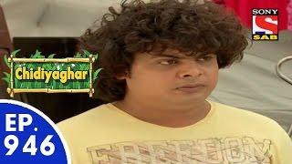 Chidiya Ghar - चिड़िया घर - Episode 946 - 8th July, 2015