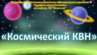 """""""Космический КВН"""" / Видео"""