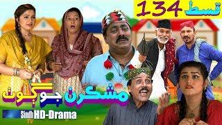Mashkiran Jo Goth EP 134 | Sindh TV Soap Serial | HD 1080p | SindhTVHD Drama