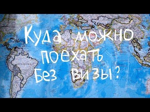 Безвизовые страны. Куда поехать без загран паспорта и визы? Куда полететь отдыхать?