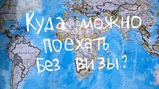 видео Безвизовые страны для белорусов: куда белорусам не нужна виза
