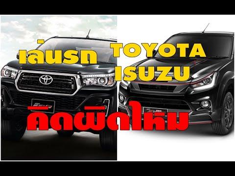 จะซื้อรถ Isuzu / Toyota คิดถูกไหม หรือต้องคิดใหม่