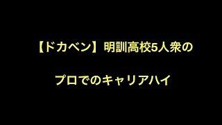 【ドカベン】明訓高校5人衆のプロでのキャリアハイ