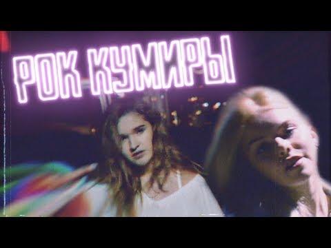 Fesch6 & Marichka - Рок Кумиры