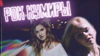 Смотреть клип Fesch6 & Marichka - Рок Кумиры