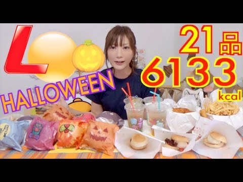 【MUKBANG】 Lotteria's Halloween Theme IS So Cute!! & Moon Viewing..Etc [21 Items] 6133kcal[Use CC]