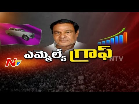 Narsapur MLA Chilumula Madan Reddy || Special Ground Report || MLA Graph || NTV