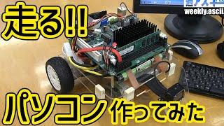 自作トラのまき:ワイヤレスで操作できる爆走PC! thumbnail