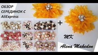 Обзор серединок с AliExpress + MK Осенние цветы из лент на заколке. DIY Украшение Канзаши.
