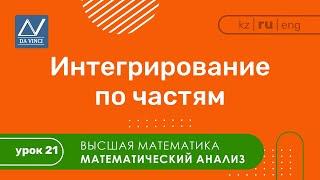 Математический анализ, 21 урок, Интегрирование по частям