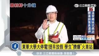 東華大學「停電假」!學生返鄉「擠爆」火車站│三立新聞台
