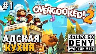 Overcooked! 2 #1 Адская кухня
