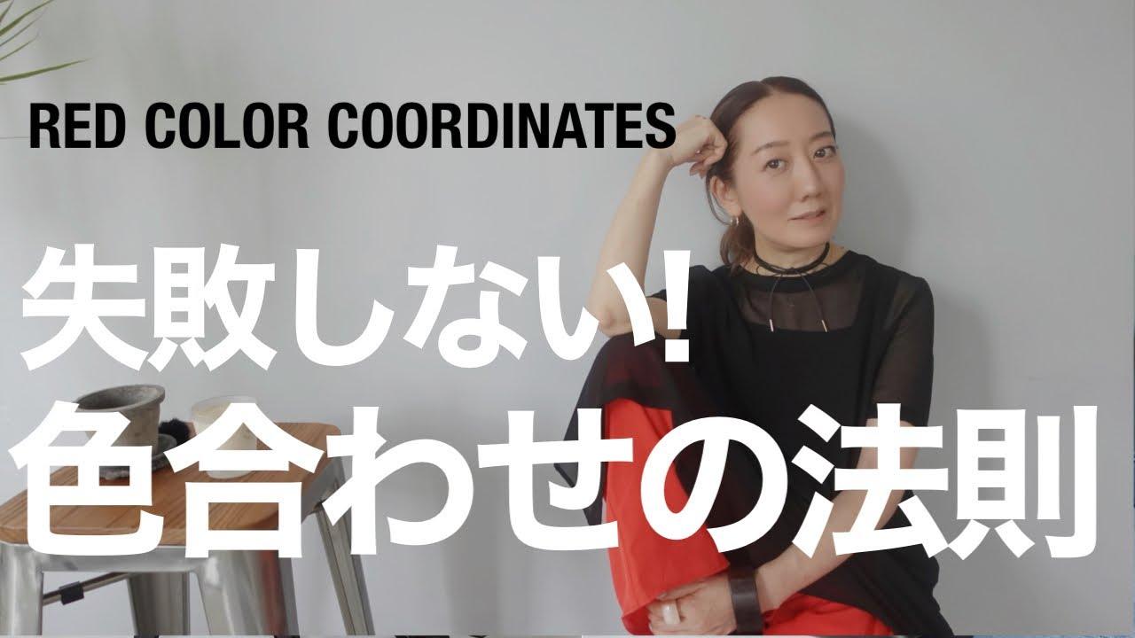 【女子力UP!】派手色アイテムをおしゃれに着こなすテクニック【RED COLOR COORDINATE】