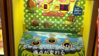 ズンドコ商店 LALAガーデンつくば店にて ボタンを押してボールを発...
