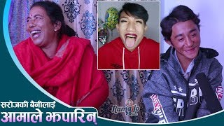 Saroj Tamang को बैनी भन्दा TikTok मा आलोचित निकेशले चित्त दुखाए   'तँ छोरा होस् कि छोरी' : आमा